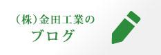 株式会社金田工業のブログ